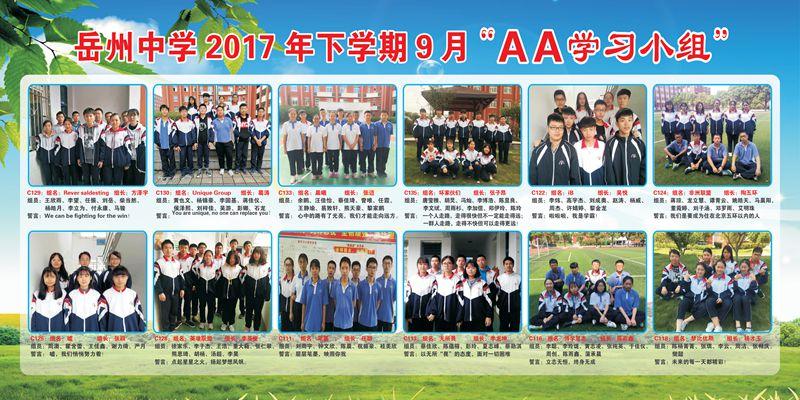 学习小组2017.09.JPG