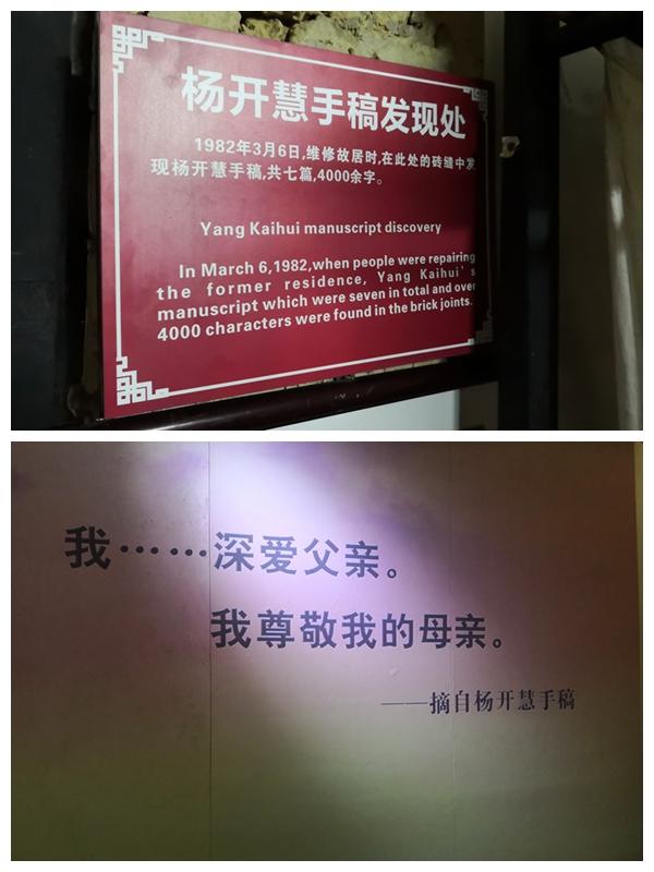 杨开慧手稿.jpg